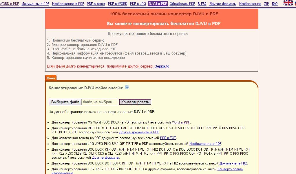 Внешний вид главной страницы онлайн сервиса