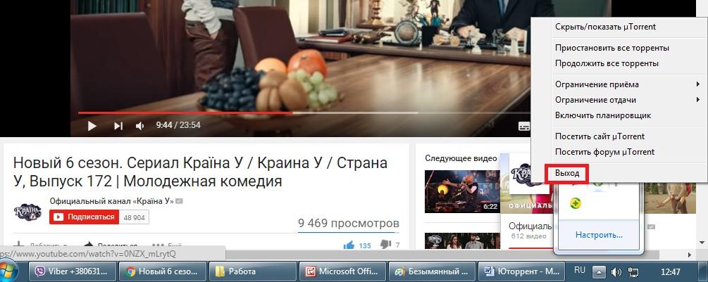 kak otklyuchit reklamu v utorrent №5