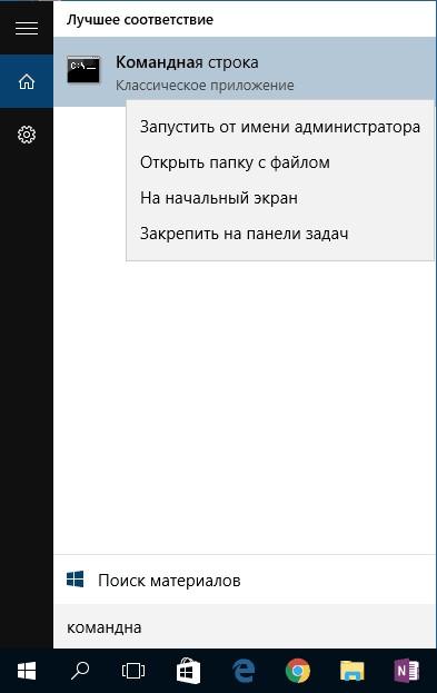 № 7. Поиск командной строки в интерфейсе Windows 10