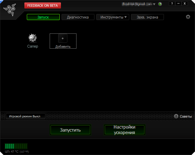 Добавление программы для использования в игровом режиме