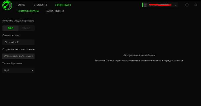 Вкладка «Скринкаст» для работы с видео из игры и скриншотами