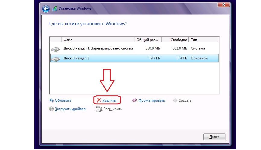 №9. Список команд по настройке диска в окне его выбора