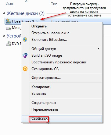 Дефрагментацию диска windows 10 на русском