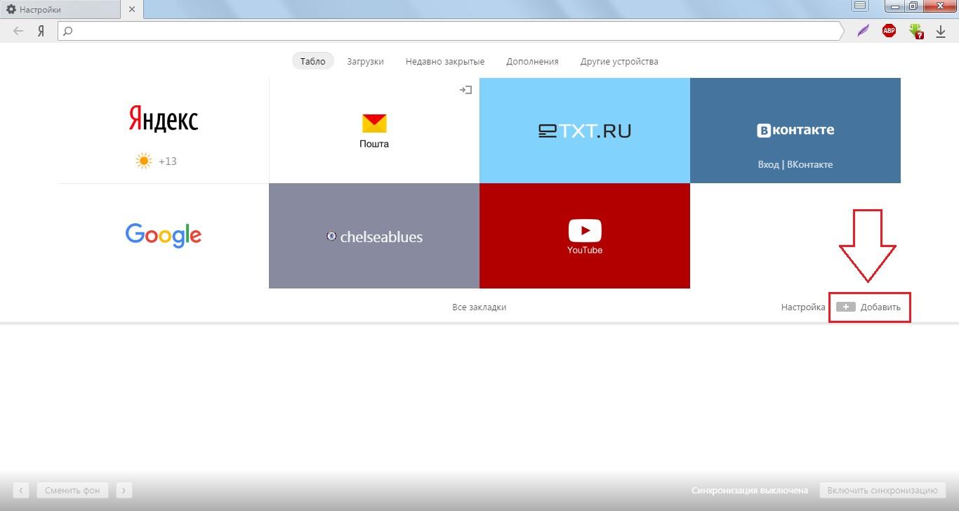 №9. Страница визуальных закладок в Яндекс.Браузере
