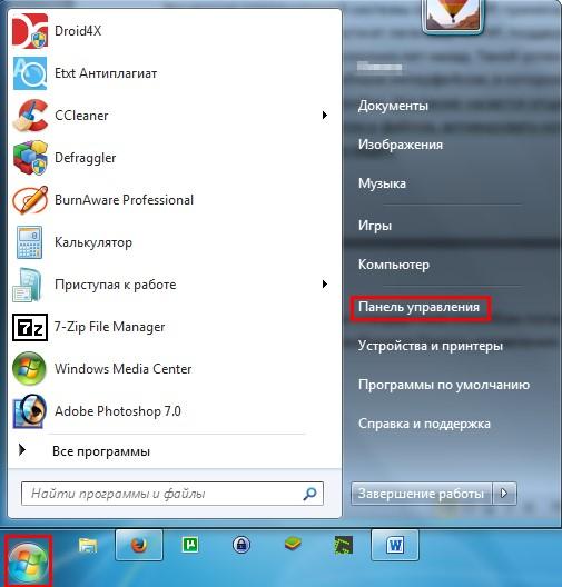 Как сделать файлы видимыми в windows-7