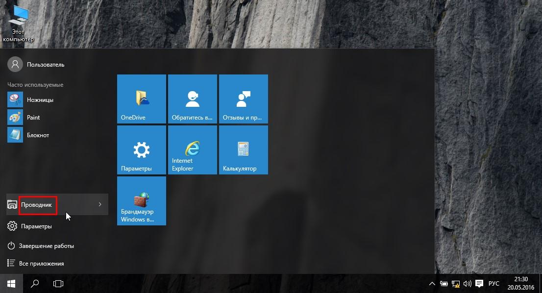 № 14. Интерфейс меню Пуск в Windows 10.