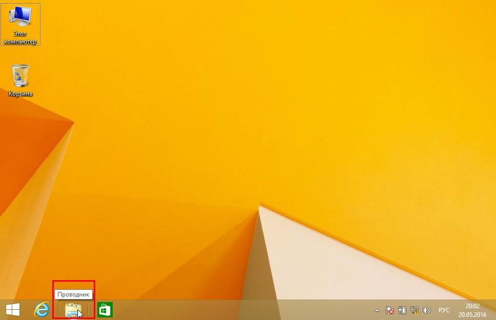 № 7. Рабочий стол Windows 8