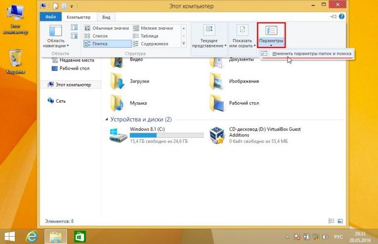 Как сделать видимыми скрытые папки в Windows 7, 8, 10? Geek-Nose