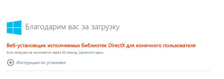 №3. Страница загрузки актуальной версии DirectX