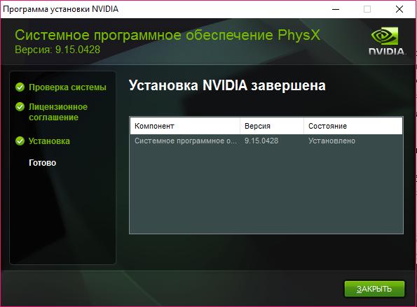Завершение установки драйвера компонента видеокарты Нвидиа
