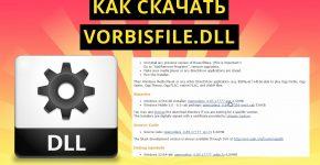 Как скачать и установить vorbisfile.dll