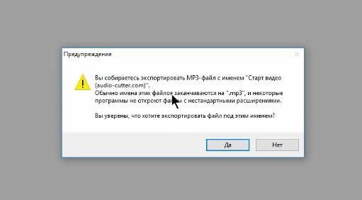 Окно предупреждения о невозможности сохранения файла в нужном форматеОкно предупреждения о невозможности сохранения файла в нужном формате