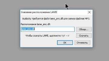 Окно для указания расположения библиотеки