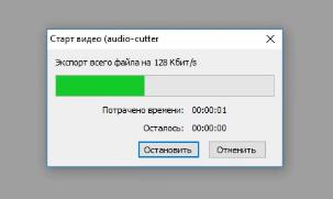 Удачное сохранение аудиофайла формата MP3