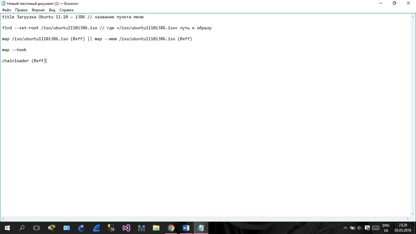 Пример добавления нового образа ОС Линукс
