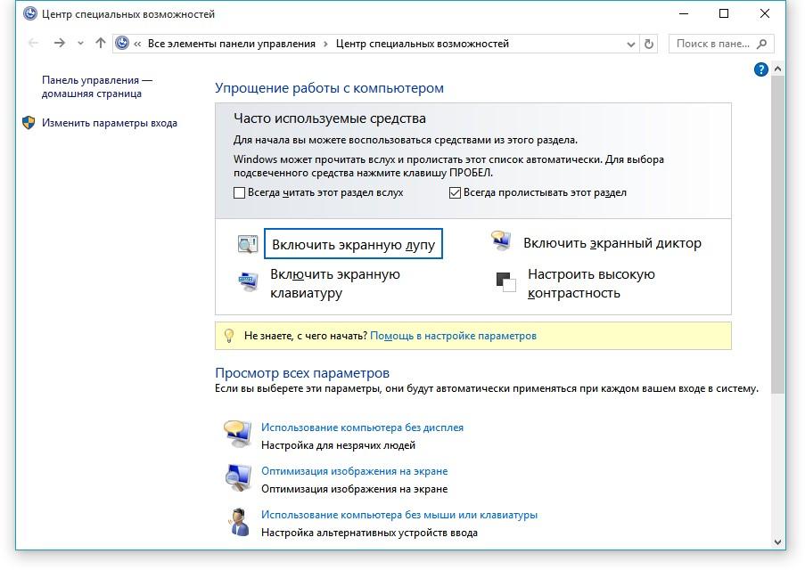 №10. Специальные возможности Windows 10