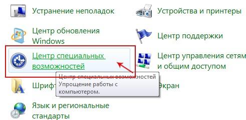№4. Панель управления Windows 7