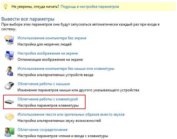 №5. Категории специальных возможностей в Windows 7