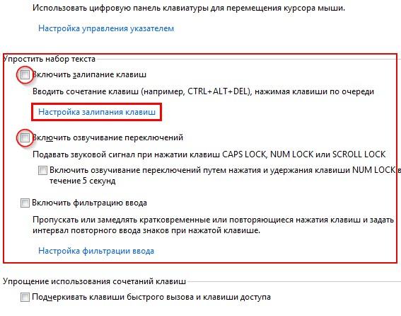 №6. Настройка залипания в Windows 7