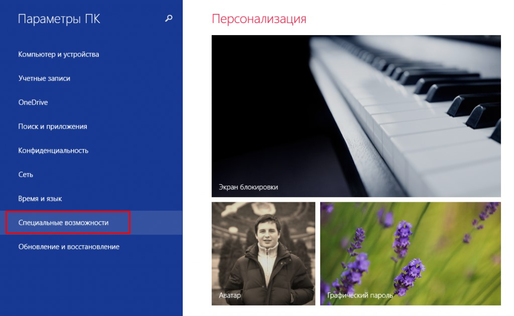 №8. Меню параметров в Windows 8
