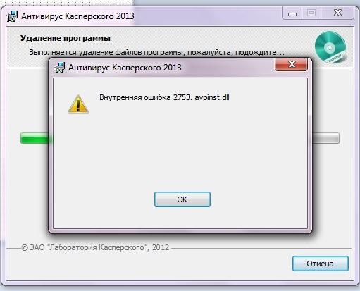 Пример окна ошибки удаления Касперского