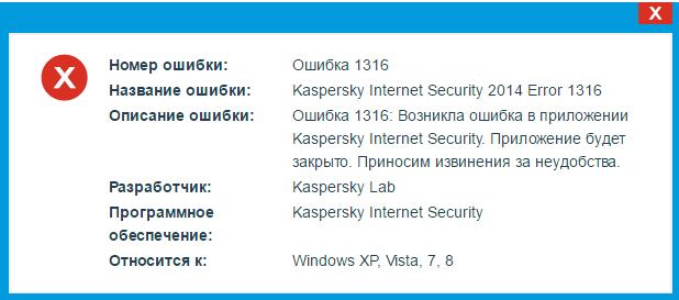 Внешний вид окна ошибки с кодом 1316