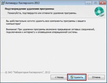 Подтверждение удаления программных компонентов