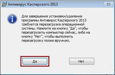 Подтверждение перезагрузки компьютера