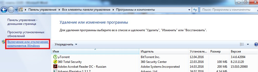 Вход в меню отключения Internet Explorer