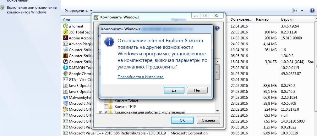 Отключение Internet Explorer 8