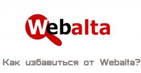Как удалить Webalta с компьютера