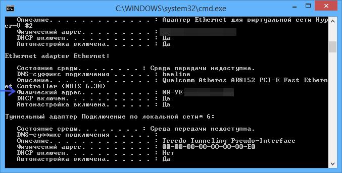 Просмотр МАК адреса в режиме командной строчки