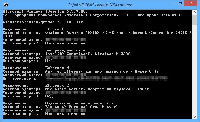 Результат выполнения команды getmac /v /fo list в системной командной строчке