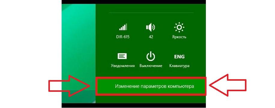 №10. Кнопка «Изменение параметров компьютера» в Windows 8.1