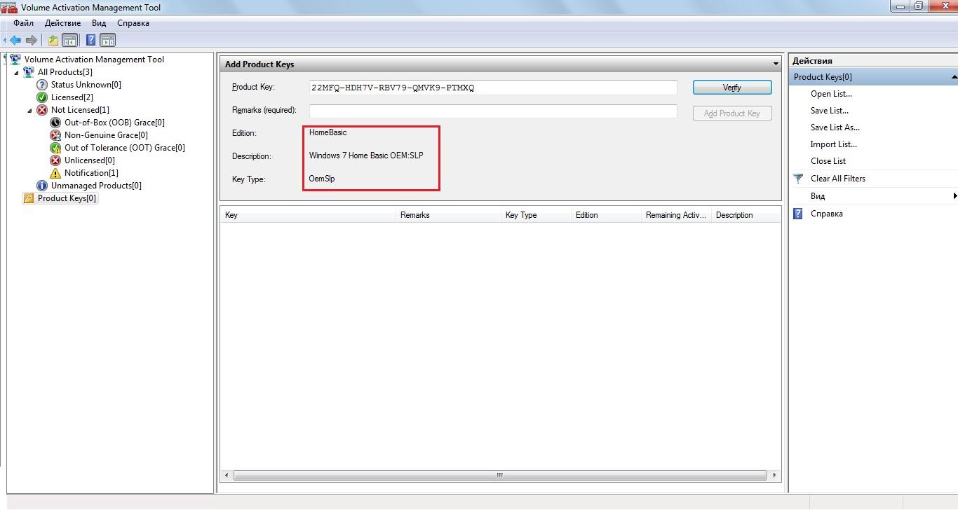 №14. Отображение версии ОС в Volume Activation Management Tool