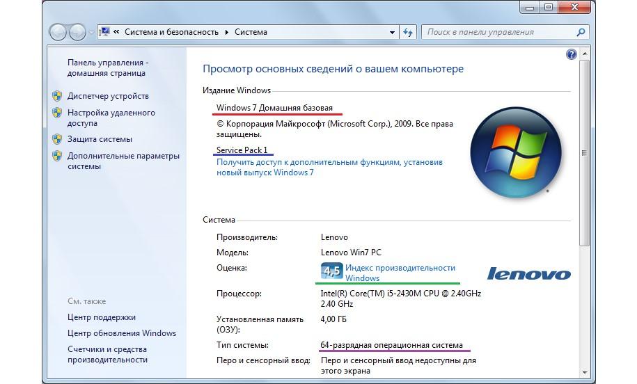 №2. Окно свойств операционной системы