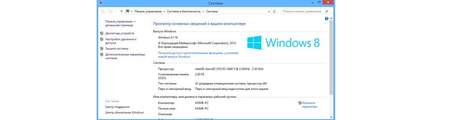 №6. Окно сведений о системе в Windows 8