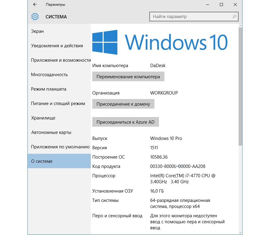 №8. Окно «О системе» в Windows 10