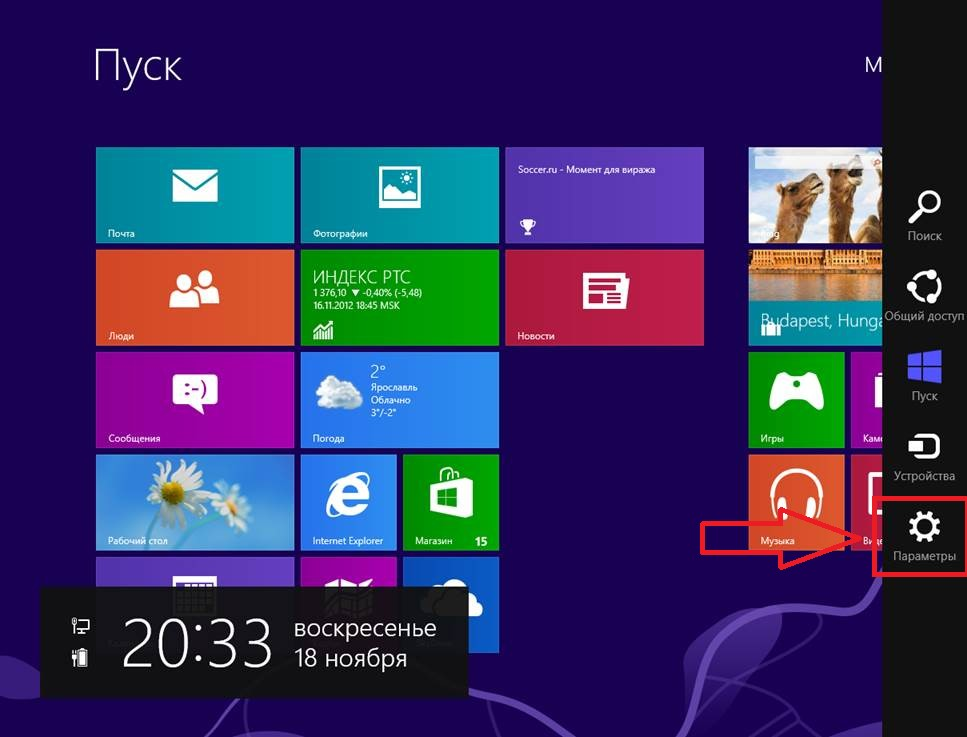 №9. Чудо-кнопка «Параметры» в Windows 8.1