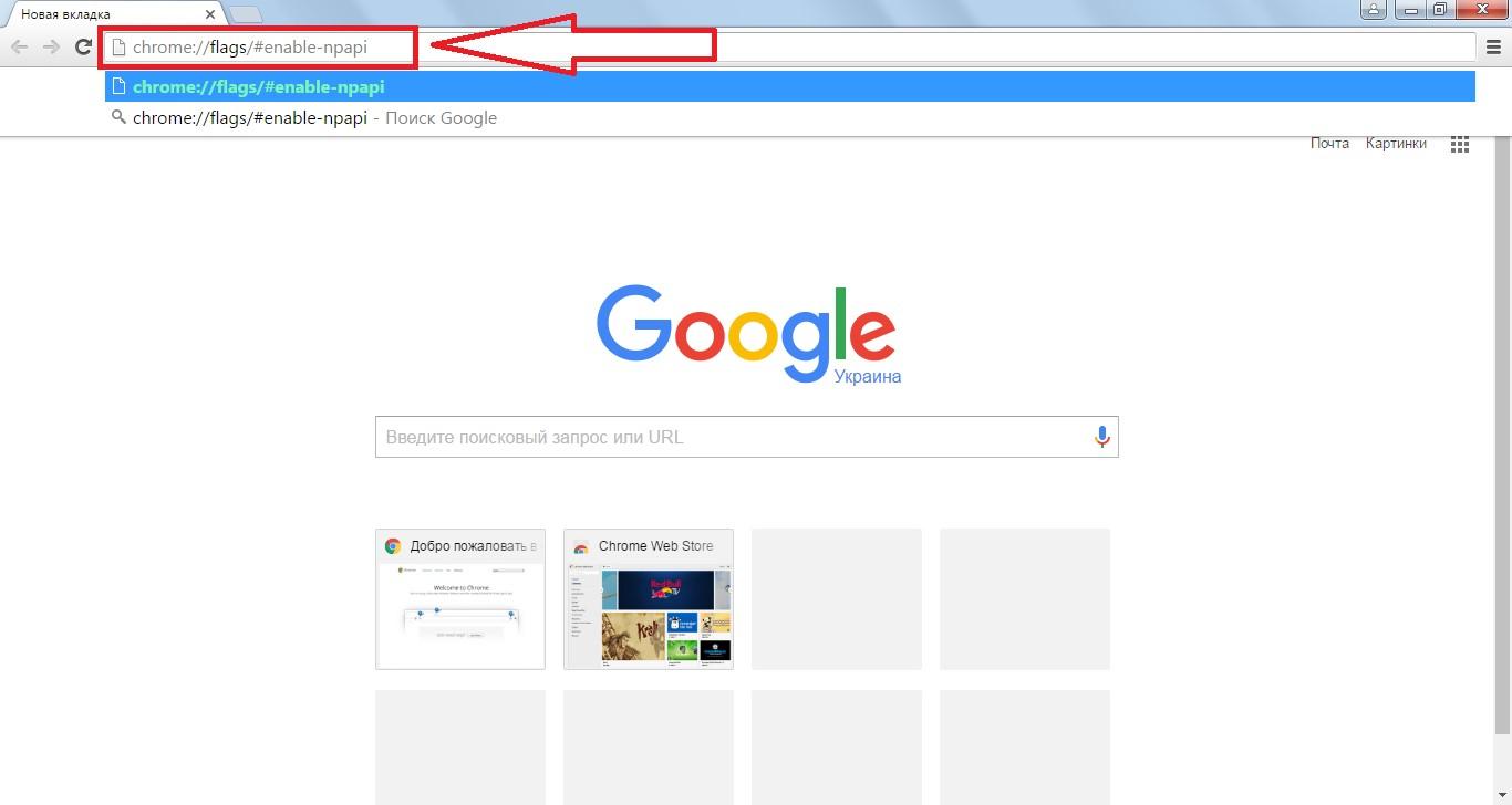 №1. Ввод запроса «chrome://flags/#enable-npapi» в адресную строку Google Chrome