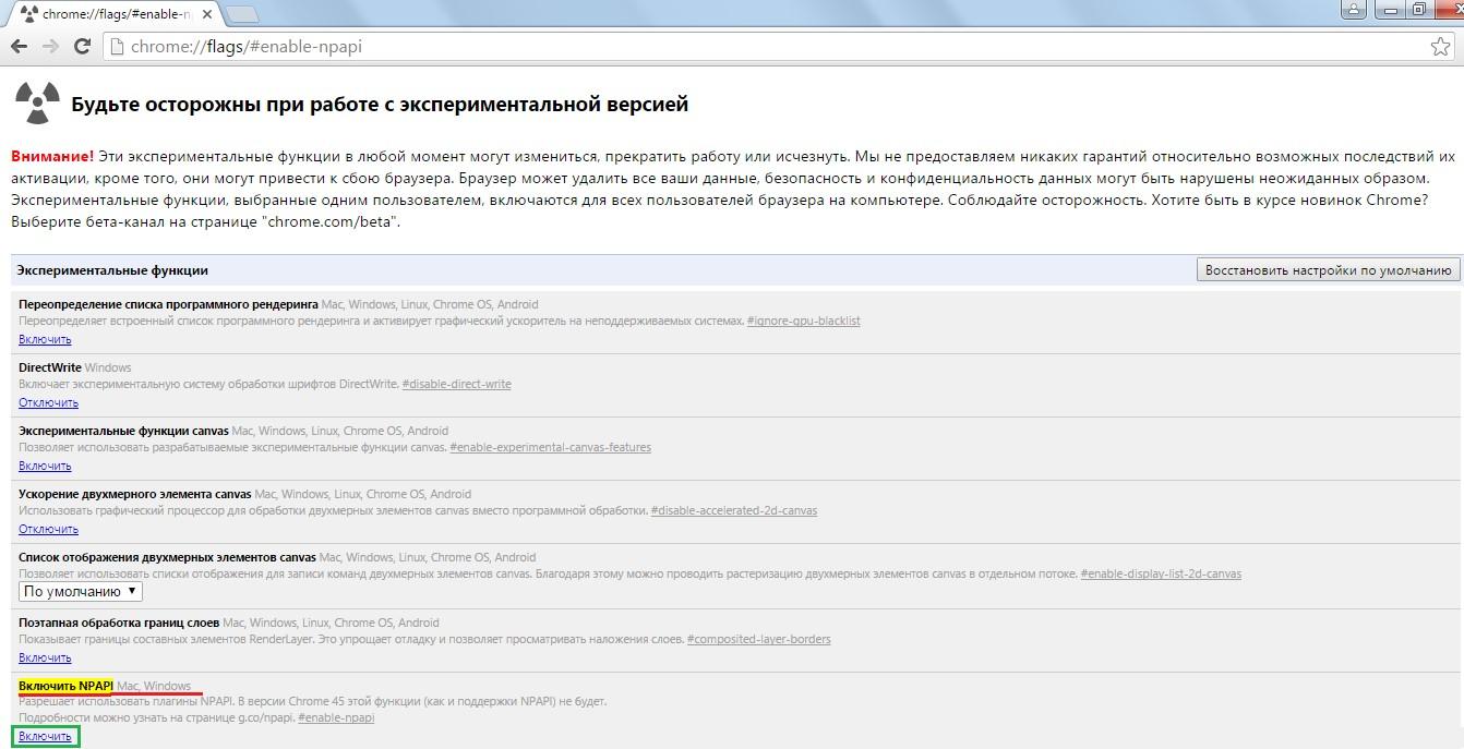 №2. Список экспериментальных функций в Chrome