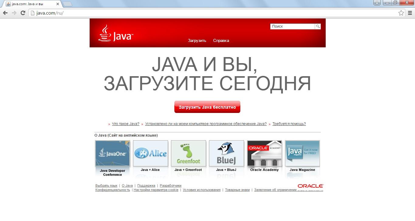 №4. Страница загрузки Java