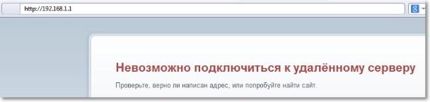 Неудачная попытка подключения к веб-адресу роутера