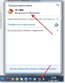 Окно текущих подключений в ОС Виндоус
