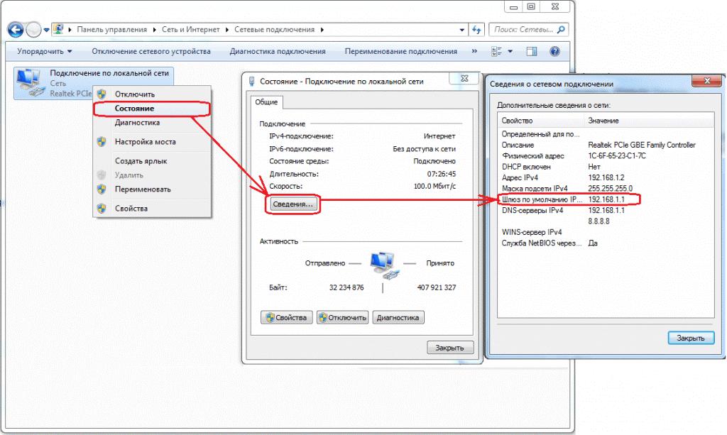 Проверка шлюза IP