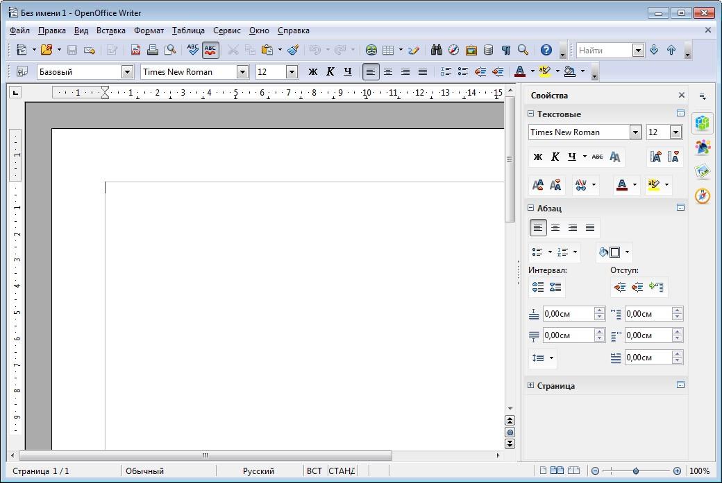 №2. Основное окно OpenOffice Writer