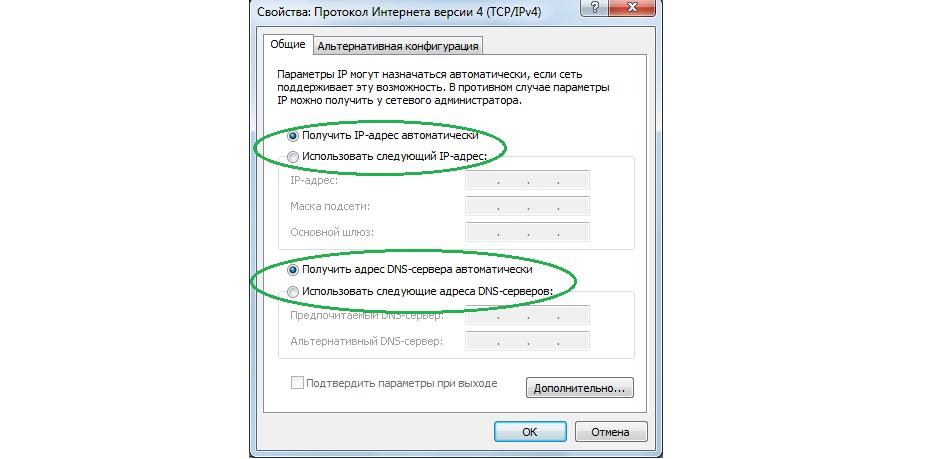 №12. Окно настроек протокола интернета версии 4