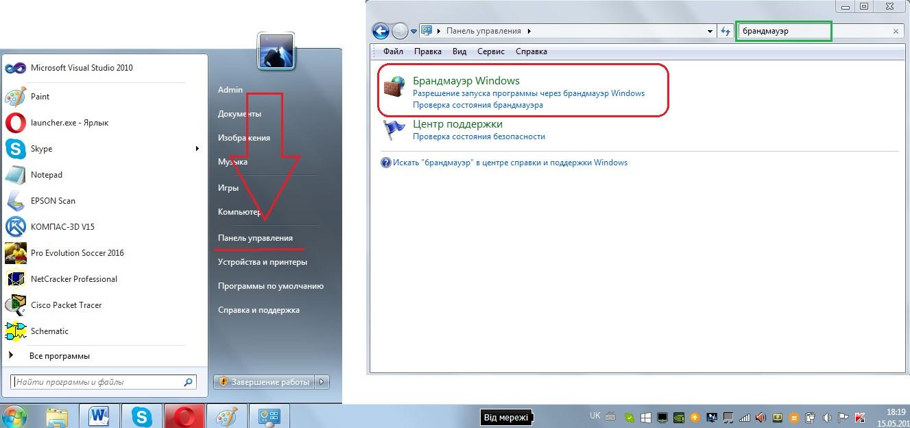 №13. Пункт «Брандмауэр Windows» в «Панели управления»