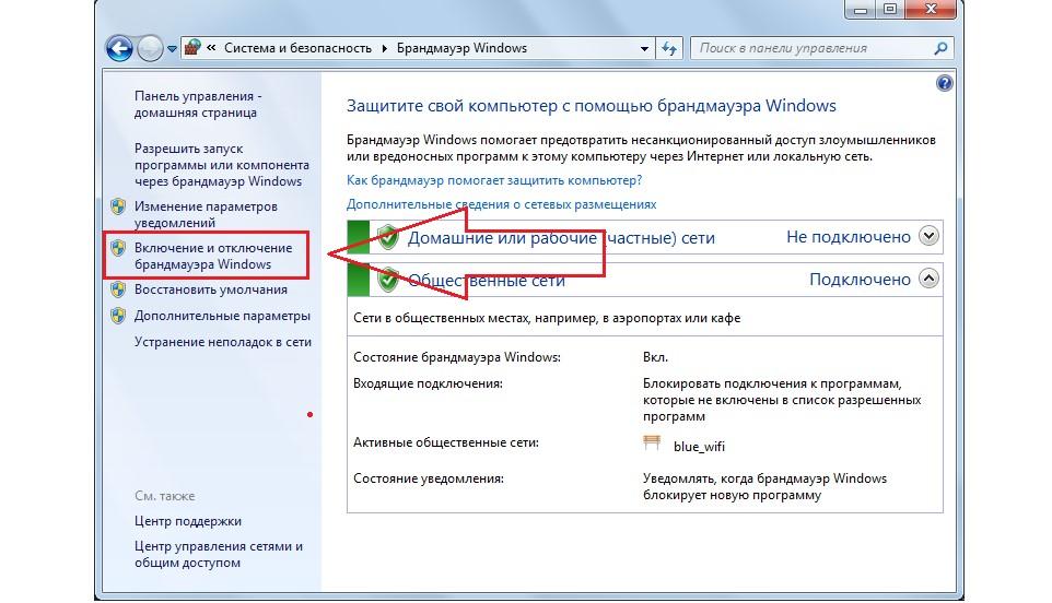 №14. Пункт «Включение и отключение брандмауэра Windows»