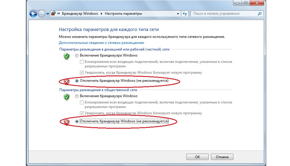№15. Пункты отключения служб брандмауэра Windows